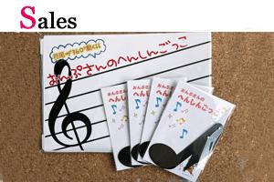 どれみの音楽教材